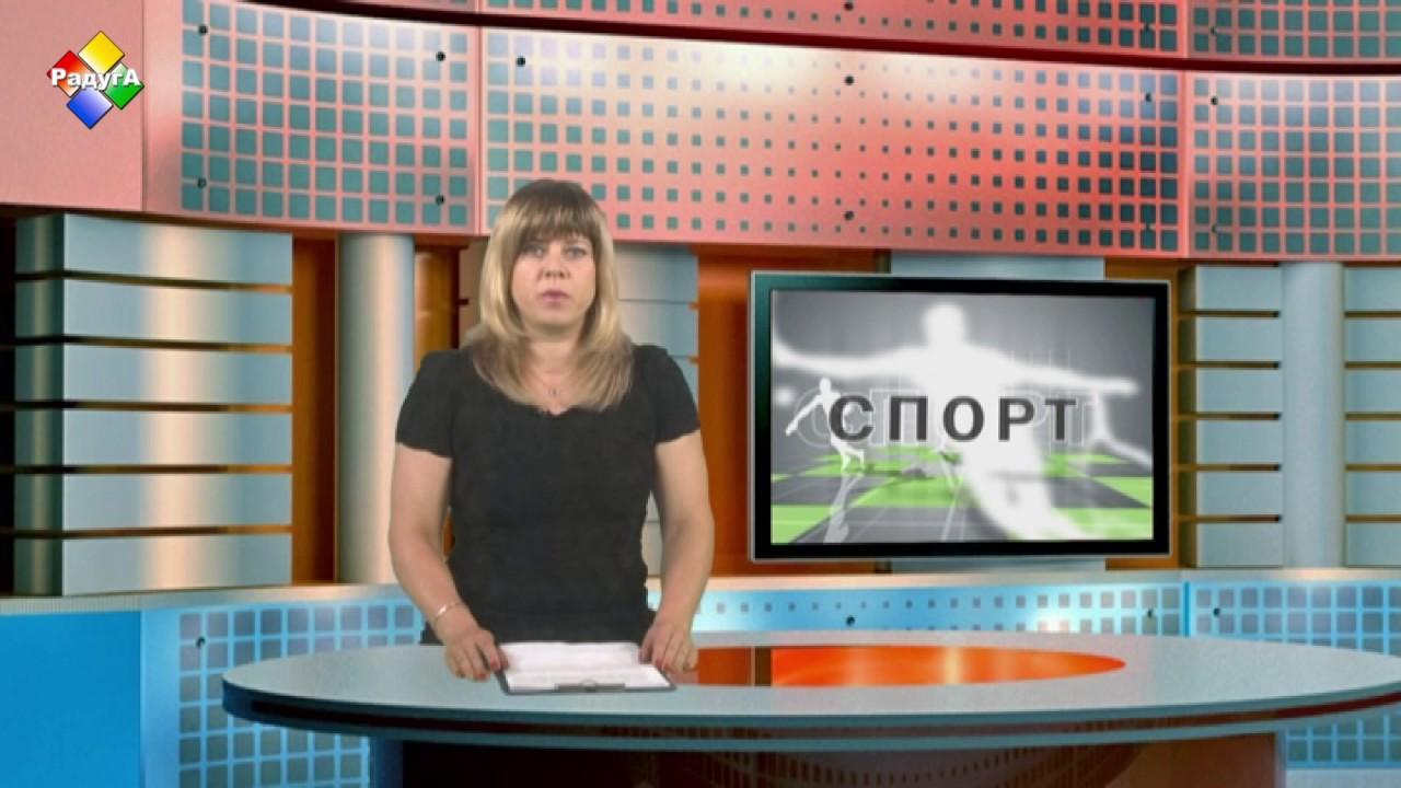 Новости спорта с Натальей Золиной