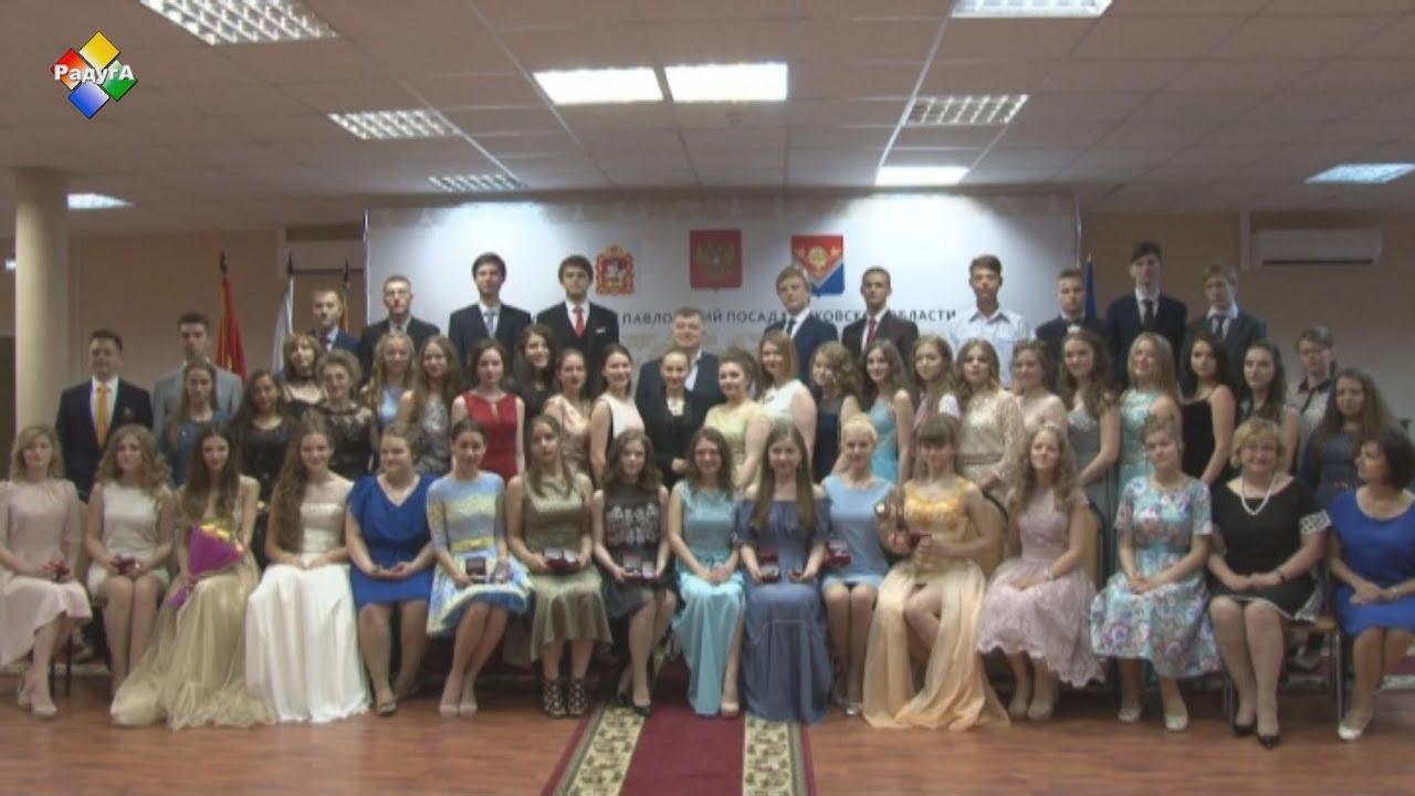 Павловопосадским выпускникам вручили золотые медали