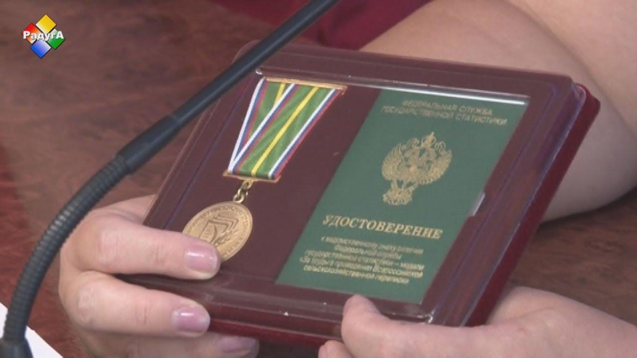 В администрации наградили активистов  Всероссийской сельскохозяйственной переписи – 2016