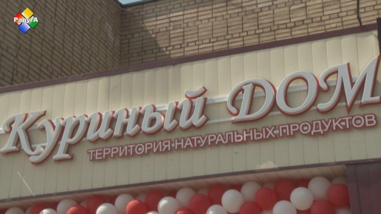 В Павловском Посаде открылся «Куриный дом»
