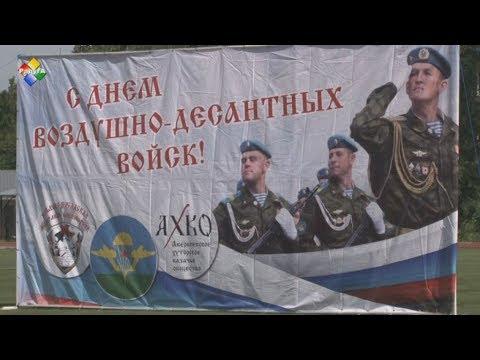 День ВДВ отметили на стадионе «Спартак»