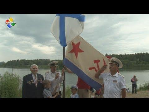 День Военно-морского флота отметили и в Павловском Посаде