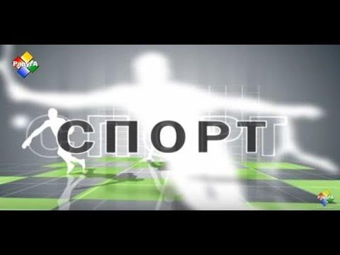 Новости спорта 04 08 17