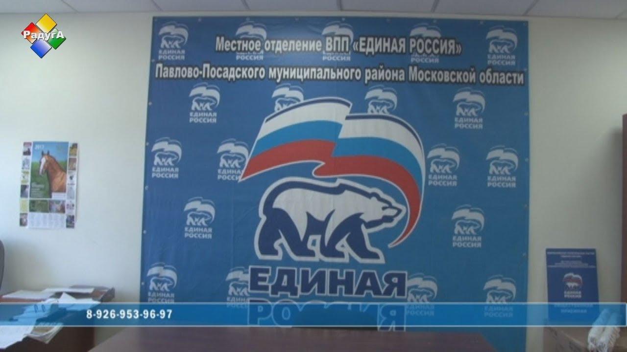 Общественная приемная партии «Единая Россия» переехала