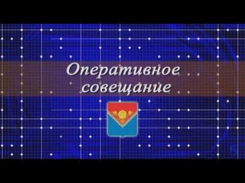 Оперативное совещание 14 08 17