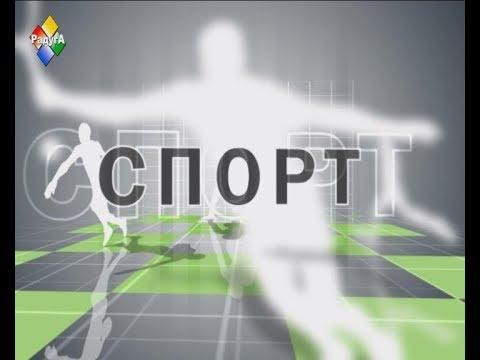 Новости спорта 01 09 17