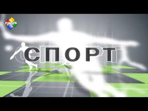 Новости спорта 08 09 17