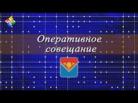 Оперативное совещание 04 09 17