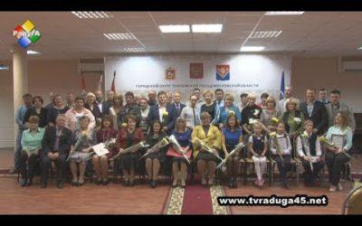 В Павловском Посаде вручили награды представителям различных профессий