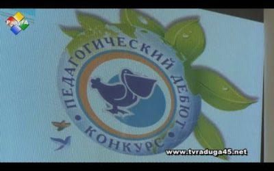 Конкурс «Педагогический дебют 2017» прошел в СШ №18