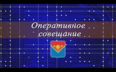 Оперативное совещание 23 10 19