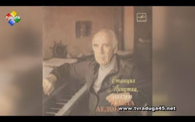 Серебряные песни Павла Аедоницкого