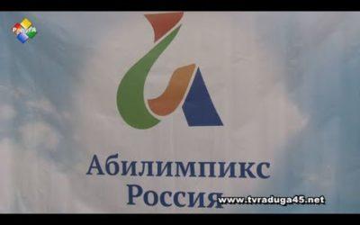 В Павлово-Посадском техникуме прошел областной Чемпионат  «Абилимпикс»