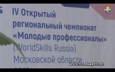 Чемпионат рабочих профессий «WorldSkills» стартовал в Подмосковье