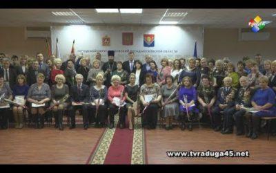 Павловопосадцы получили награды по итогам года