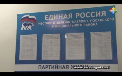 Прием граждан прошел в общественной приемной партии «Единая Россия»