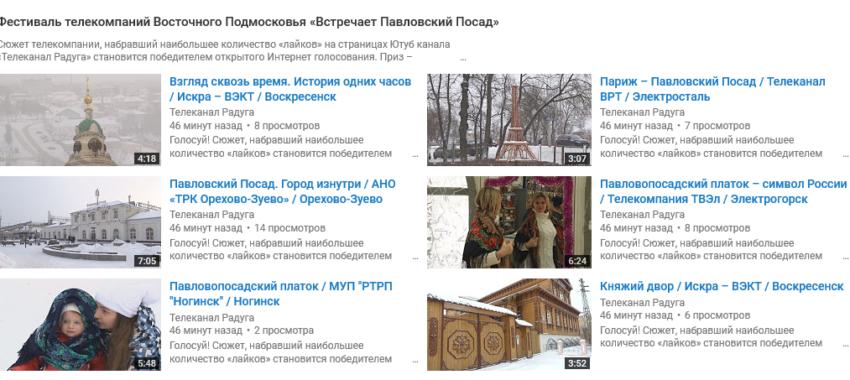 Фестиваль телекомпаний Восточного Подмосковья «Встречает Павловский Посад»