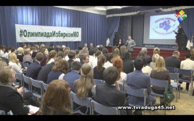 Областная Олимпиада по избирательному праву прошла в Павловском Посаде