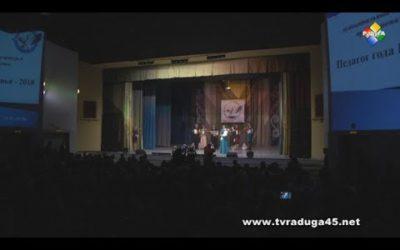 В Павловском Посаде выявили  «Педагога года-2018»