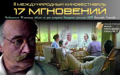 Программа II международного кинофестиваля «17 мгновений…»