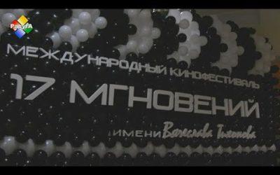 II Международный кинофестиваль «17 мгновений» собрал звезд советского кино