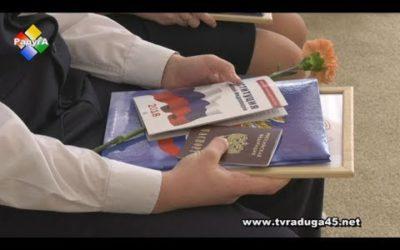 Юным павловопосадцам торжественно вручили паспорта