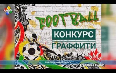 Приглашаются граффитисты для участия в областном конкурсе