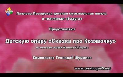 Детская опера «Сказка про Козявочку»