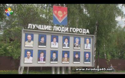 Лучшие люди Павловского Посада