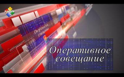 Оперативное совещание 07 05 18