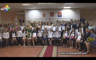 Выдающиеся дети Павловского Посада награждены именными стипендиями