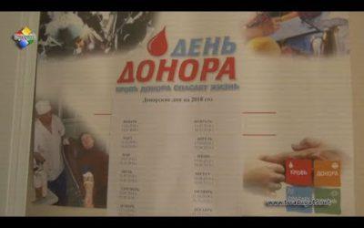 Павловопосадцы приняли участие в международном Дне донора