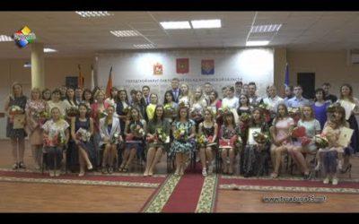 Молодые активисты Павловского Посада получили заслуженные награды
