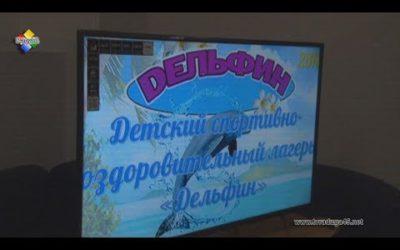 Олег Соковиков оценил условия отдыха детей в летнем лагере