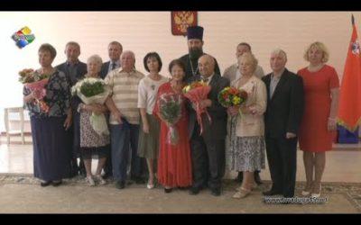В отделе ЗАГС прошло чествование крепких семей Павловского Посада