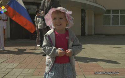 День государственного флага отметили в Павловском Посаде