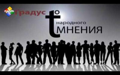 ГРАДУС НАРОДНОГО МНЕНИЯ 06 08 18