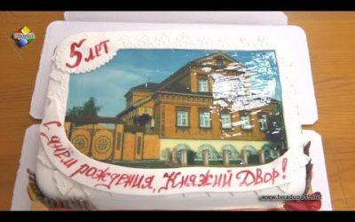 «Княжий Двор» отметил 5 лет со дня открытия