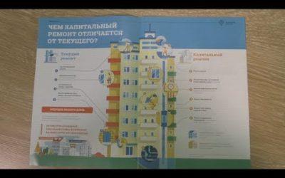 Обучающий семинар «Pro ЖКХ» прошел в Павловском Посаде