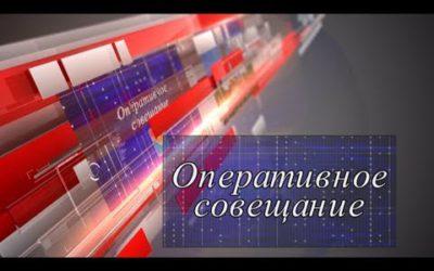 Оперативное совещание 13 08 18
