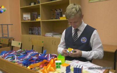 Кубик Рубика за две секунды собирает павловопосадский школьник Илья Назаров