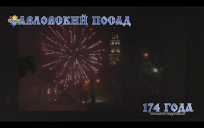 Павловский Посад отметил 174-ю годовщину со дня своего основания