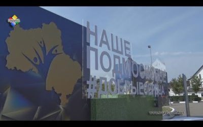 Подведены итоги премии «Наше Подмосковье»