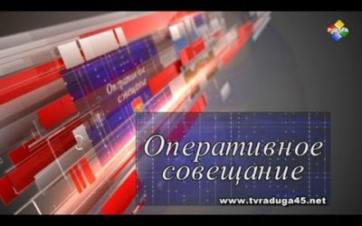 Оперативное совещание 01 10 18