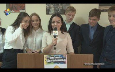 Антинаркотический фестиваль «Другой взгляд» объединил сотни школьников