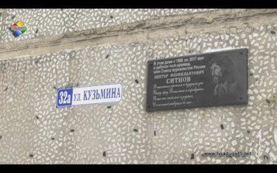 В Павловском Посаде открыли мемориальную доску краеведе Виктору Ситнову