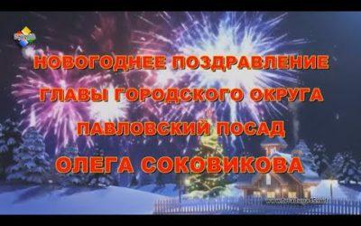 Поздравление главы городского округа Павловский Посад с Новым годом