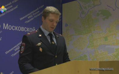 В межмуниципальном отделе полиции Павловопосадский прошло совещание по подведению итогов 2018 года
