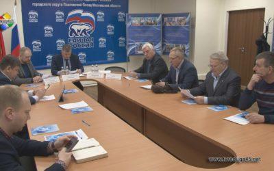 Павловопосадские единороссы начали подготовку к партийной конференции