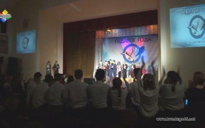 Во Дворце культуры «Павлово-Покровский»  прошел финал конкурса «Педагог года 2019»